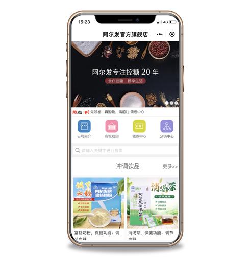 天津阿尔发保健品有限公司小程序