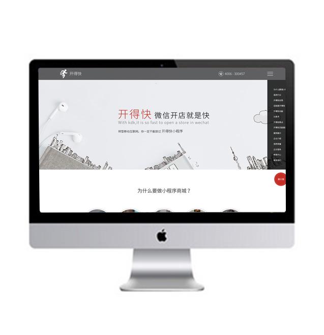 开得快小程序官方网站