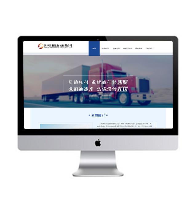 天津双利达物流有限公司