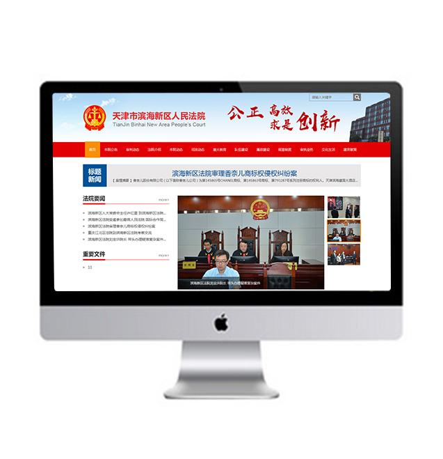 天津市滨海新区人民法院
