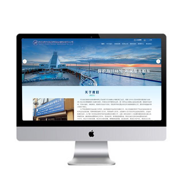 河北瑞文船舶污染物清除有限公司