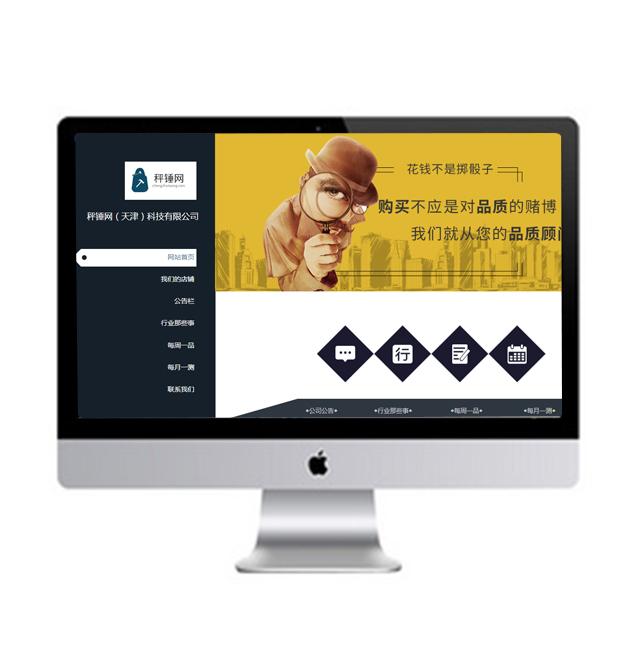 秤锤网官方网站